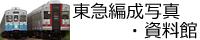 東急編成写真・資料館
